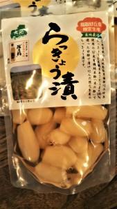 新商品‼ 鳥取砂丘産らっきょう漬