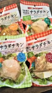 新商品‼ 国産鶏胸肉使用 無添加サラダチキン